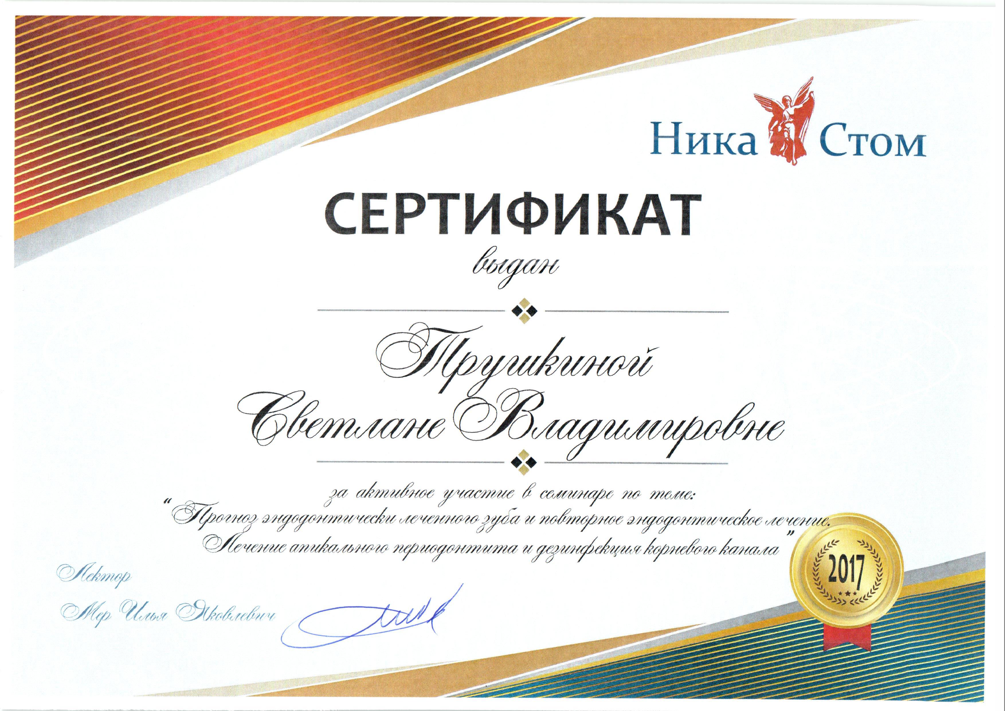 Дентика сертификация москва сертификации видов продукции что такое сертификация